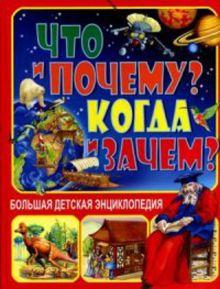Что и Почему? Когда и Зачем? Большая детская энциклопедия