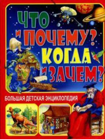 Что и Почему? Когда и Зачем? Большая детская энциклопедия Феданова Ю.В.