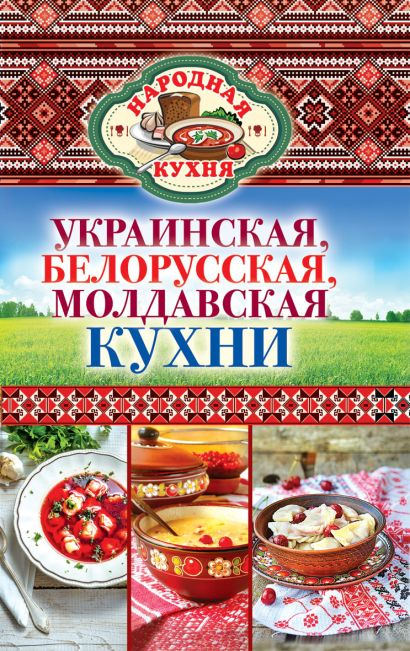 Украинская, белорусская, молдавская кухни - фото 1