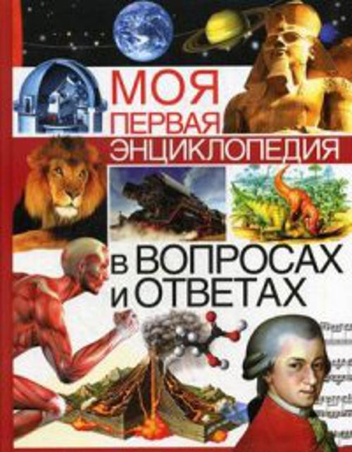 Моя первая энциклопедия в вопросах и ответах Ратто С.