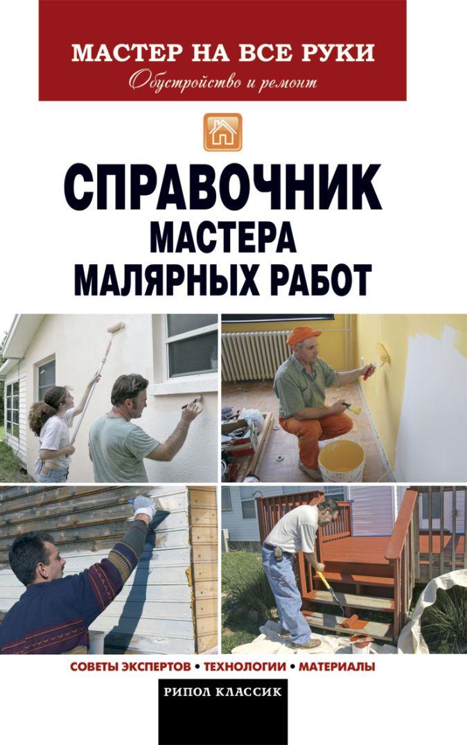 Николаев О.К. - Справочник мастера малярных работ обложка книги