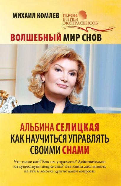 Волшебный мир снов. Альбина Селицкая. Как научиться управлять своими снами - фото 1