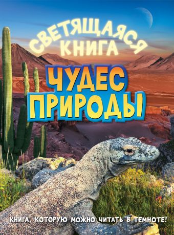 Светящаяся книга чудес природы Печерская А.Н.