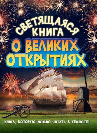 Светящаяся книга о великих открытиях Стадольникова Т.А.
