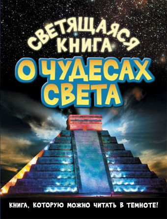 Светящаяся книга о чудесах света Стадольникова Т.А.