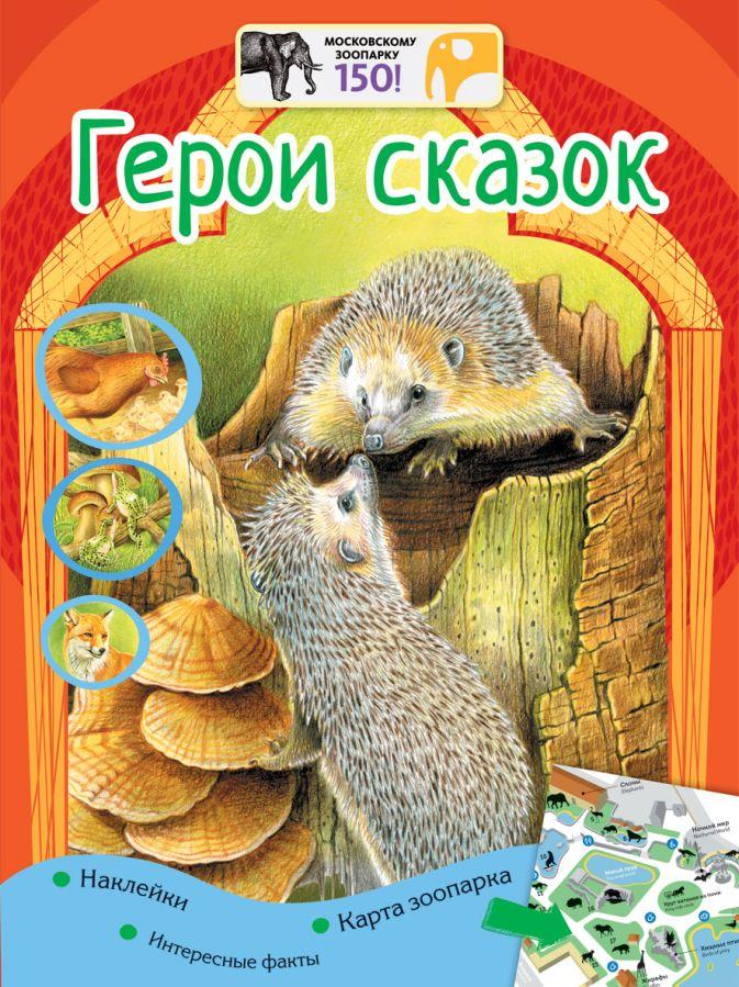 Кадетова А.А. - Герои сказок обложка книги