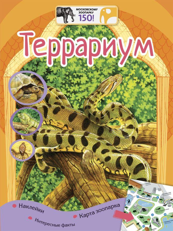 Куприкова Е.А. - Террариум обложка книги