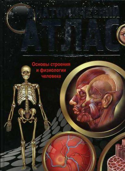 Анатомический атлас. Основы строения и физиологии человека - фото 1