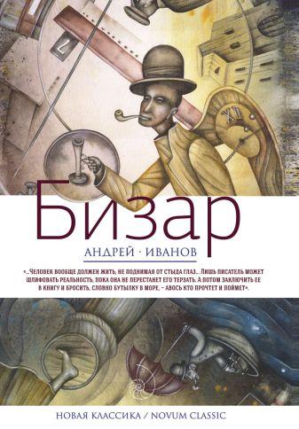 Иванов А. - Бизар обложка книги