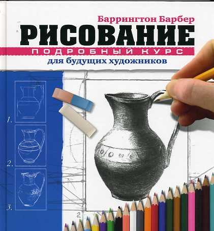 Барбер Б. - Рисование. Подробный курс для будущих художников обложка книги