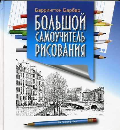 Барбер Б. - Большой самоучитель рисования обложка книги