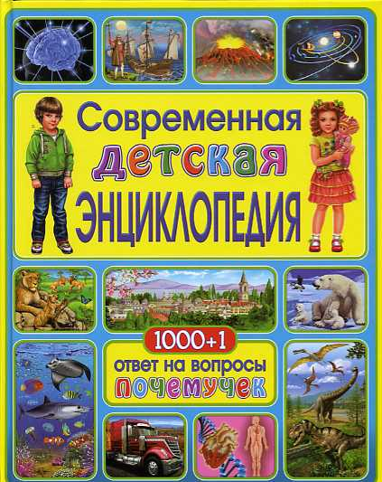 Современная детская энциклопедия.1000+1 ответ на вопросы почемучек