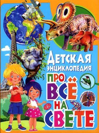 Детская энциклопедия про всё на свете Любка М.