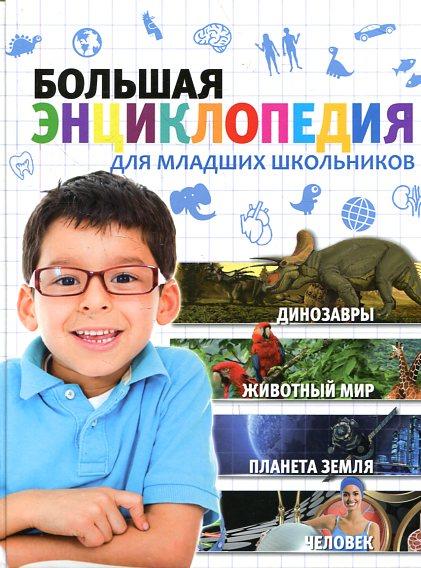 Большая энциклопедия для младших школьников Любка М.