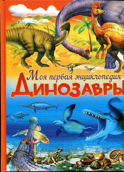 Динозавры Маевская Б.