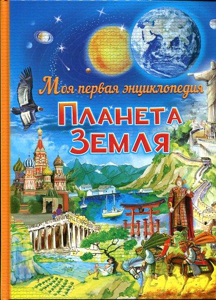 Леган И. - Планета Земля обложка книги