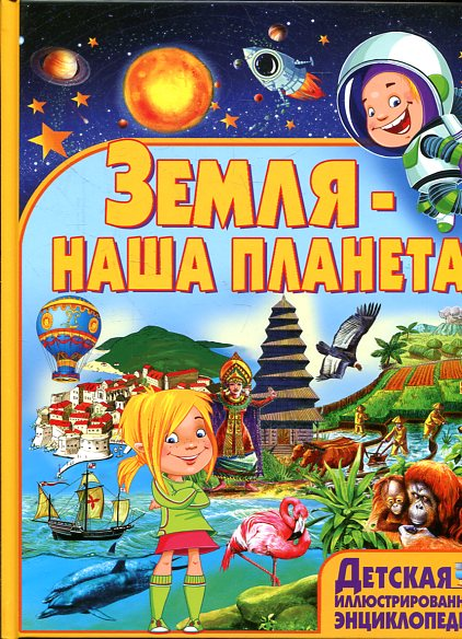 Леган И. - Земля - наша планета обложка книги