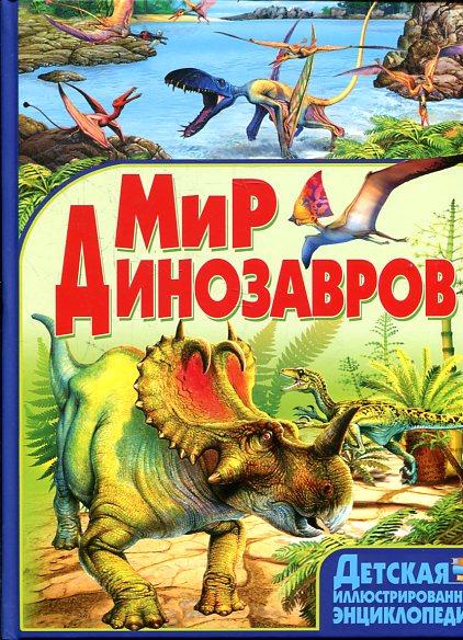 Маевская Б. - Мир динозавров обложка книги