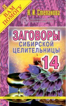 Заговоры сибирской целительницы: Вып.14