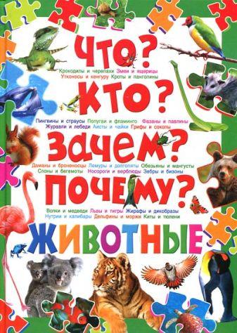 Скиба Т.В. - Что? Кто? Зачем? Почему? Животные обложка книги