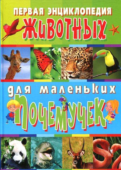 Первая энциклопедия животных для маленьких почемучек Скиба Т.В.