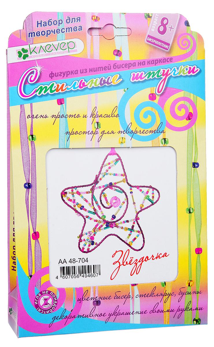 Набор для изготовления фигурки на каркасе Звездочка набор для детского творчества изготовление фигурки звездочка аа 48 704
