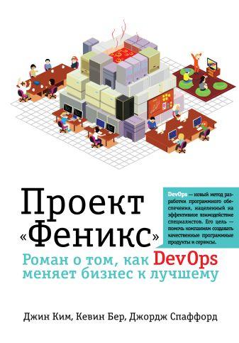 """Джин Ким, Кевин Бер, Джордж Спаффорд - Проект """"Феникс"""". Роман о том, как DevOps меняет бизнес к лучшему обложка книги"""