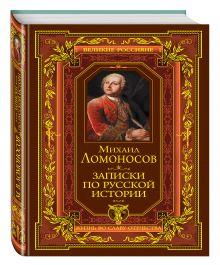 Подарочные издания. Великие россияне
