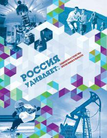 Россия удивляет: социология и статистика против мифов и вымысла