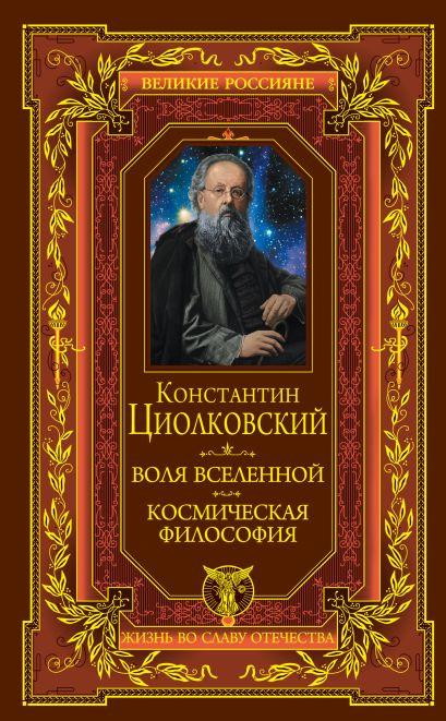 Воля вселенной. Космическая философия - фото 1