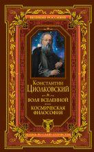 Циолковский К.Э. - Воля вселенной. Космическая философия' обложка книги