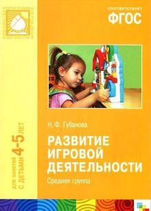 ФГОС Развитие игровой деятельности (4-5 лет). Средняя группа
