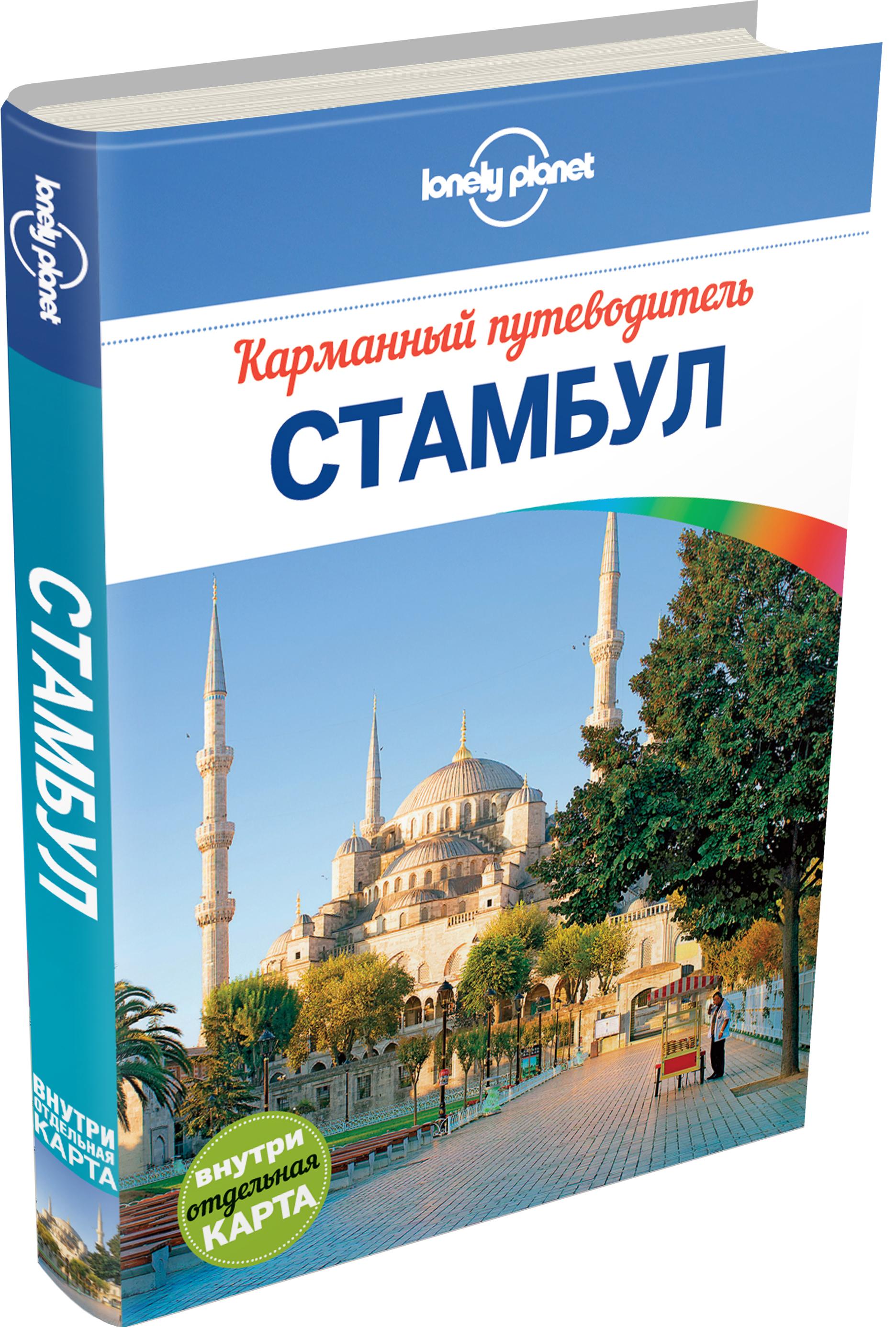 Стамбул стамбул