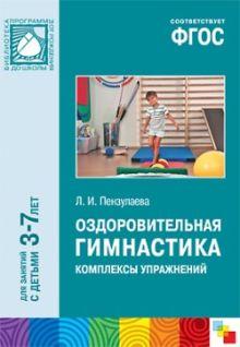 ФГОС Оздоровительная гимнастика. Комплексы упражнений для детей 3-7 лет