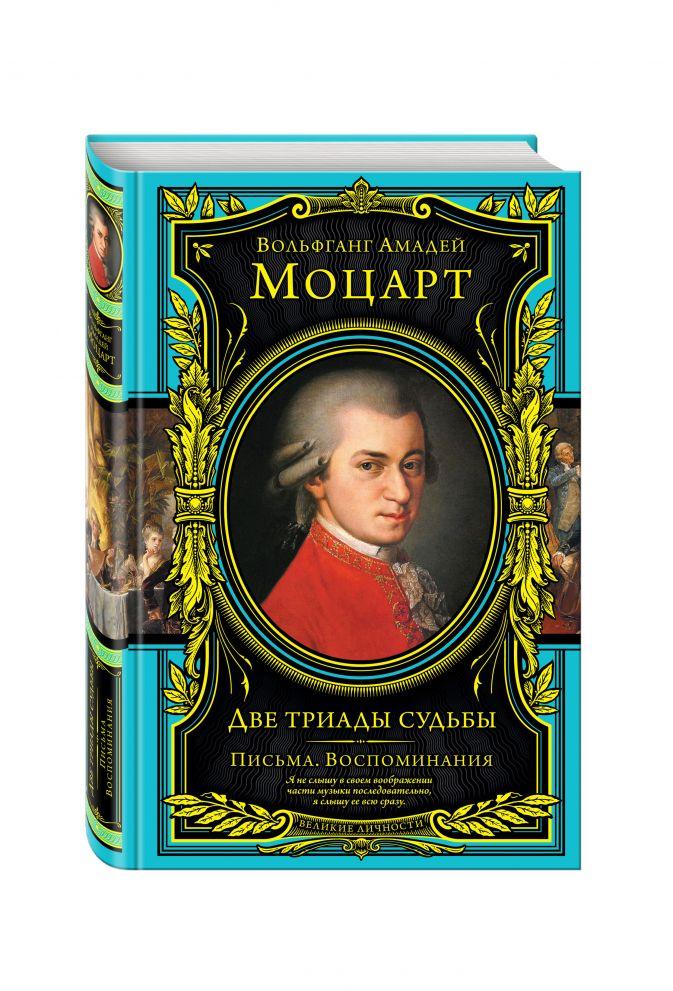 Моцарт В. - Две триады судьбы. Письма. Воспоминания обложка книги