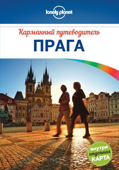 Прага - фото 1