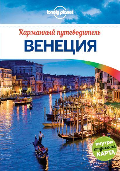 Венеция - фото 1