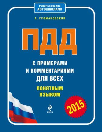 Громаковский А.А. - ПДД с примерами и комментариями для всех понятным языком (редакция 2015 года) обложка книги