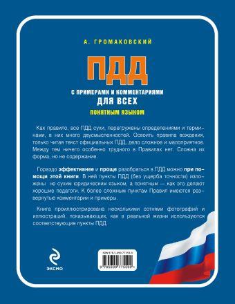 ПДД с примерами и комментариями для всех понятным языком (редакция 2015 года) Громаковский А.А.