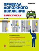 Финкель А.Е. - Правила дорожного движения в рисунках (редакция 2015 г.)' обложка книги