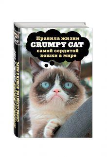 Grumpy Cat. Правила жизни самой сердитой кошки в мире