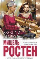 Ростен М. - Звезда и старуха' обложка книги