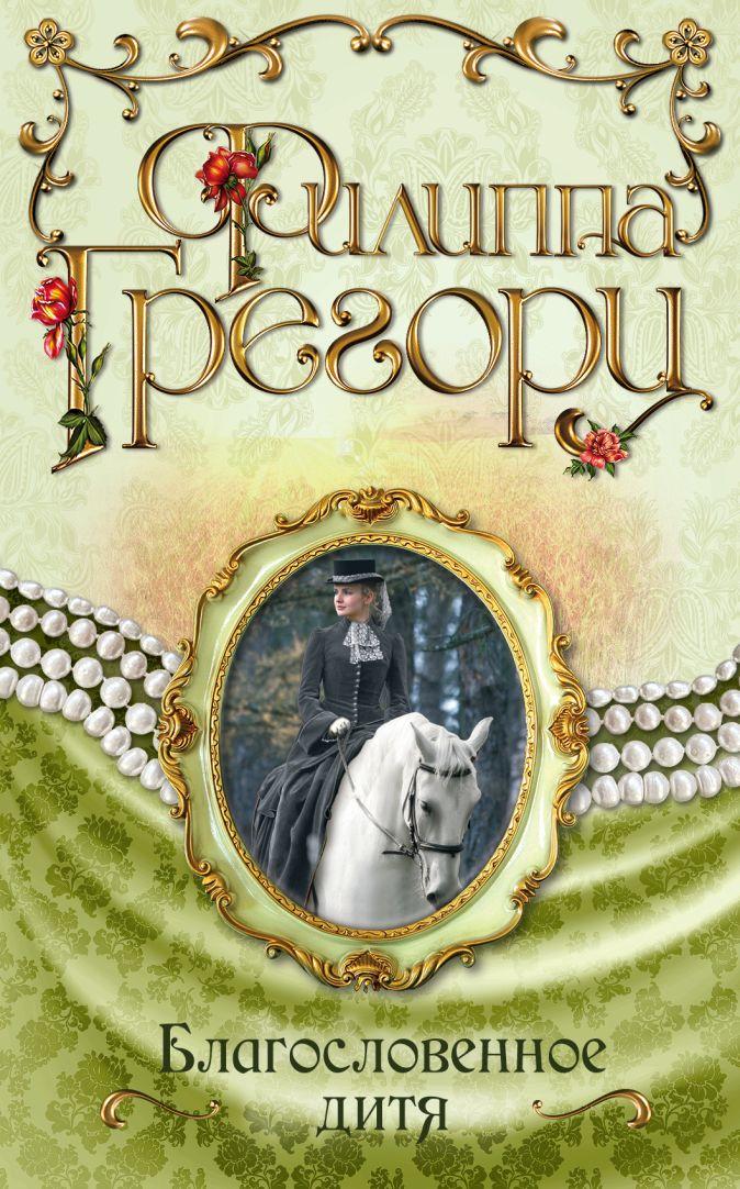 Филиппа Грегори - Благословенное дитя обложка книги
