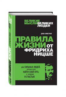 Правила жизни от Фридриха Ницше