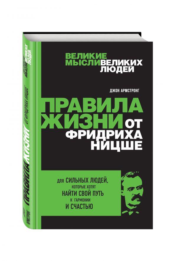Джон Армстронг Правила жизни от Фридриха Ницше