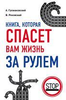 Громаковский А.А., Реховский В.Д. - Книга, которая спасет вам жизнь за рулем. 2-е издание' обложка книги