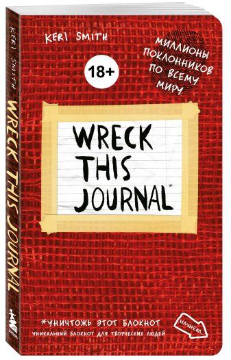 Кери Смит - Уничтожь меня! Уникальный блокнот для творческих людей (красный) обложка книги