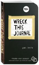 Смит К. - Уничтожь меня! Уникальный блокнот для творческих людей ' обложка книги