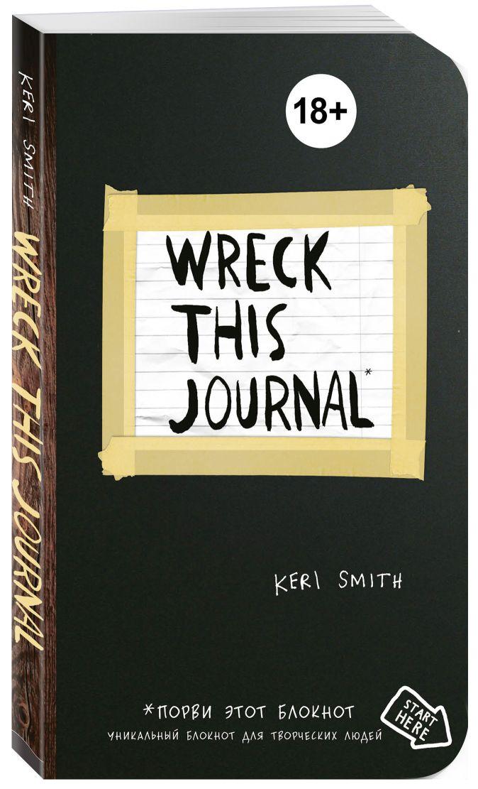Кери Смит - Уничтожь меня! Уникальный блокнот для творческих людей  обложка книги
