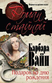 Барбара Вайн. Роман с тайной